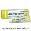 Аллергоферон - про інструкції по застосуванню, описі препарату