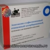Анатоксин стафілококовий - інструкція, застосування, аналоги для імунітету до стафілококу