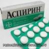 Аспірин - застосування, інструкція, аналоги, склад, показання до застосування, дозування, побічні ефекти