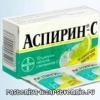 Аспірин з: (ацетилсаліцилова + аскорбінова кислота) - інструкція із застосування, склад, показання, дозування, дія, передозування, протипоказання