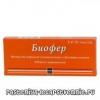 Біофер - інструкція, аналоги, застосування