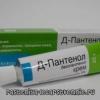 Д-пантенол (мазь) - засіб для загоєння шкіри, поліпшення трофіки тканин (інструкція із застосування)
