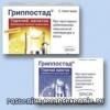 Гриппостад (інструкція, застосування, показання, протипоказання, дія, побічні ефекти, аналоги, склад, дозування)