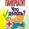 Хронічний панкреатит: народне лікування народними засобами