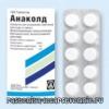 Ефективні ліки від застуди - таблетки анаколд
