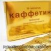 Каффетін - інструкція, застосування, про показання, протипоказання, дії, побічні ефекти, аналогах, складі, дозуванні