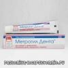 Метрогил дента (гель) - інструкція, застосування, показання, протипоказання, дія, побічні ефекти, аналоги, дозування, склад