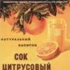 Рецепт домашнього безалкогольного коктейлю для здоров'я