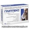 Симптоматичне лікування грві гріппекс (інструкція із застосування)