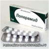 Таблетки від проносу лоперамід, имодиум, ентерофурил, нифуроксазид