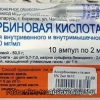Вітамін с в ампулах - застосування, інструкція, показання до застосування