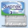 Зиртек (таблетки, краплі) - інструкція, застосування, показання, протипоказання, дія, побічні ефекти, аналоги, склад, дозування